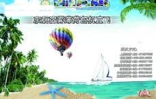 菲律宾包机直飞海滩宣传广告图片