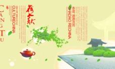 茶文化画册图片