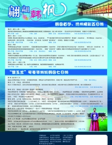 韩国单页反图片