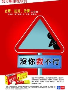 皮康王海报图片