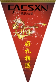 陈氏仙妮盛大开业三角吊旗图片