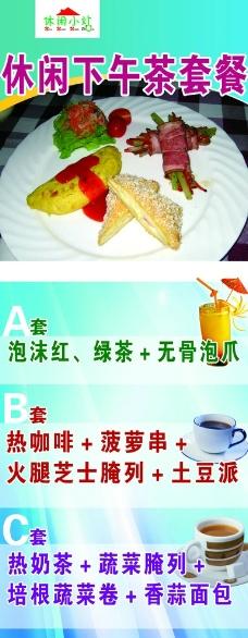 下午茶?#35745;? style=