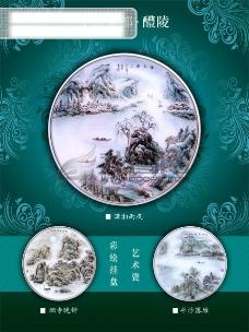 醴陵瓷器海报