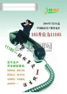 邮政客服电话11185海报