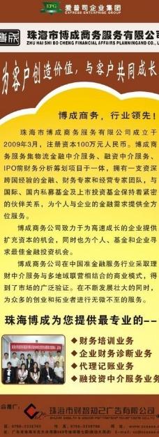 爱普司博成易拉宝图片
