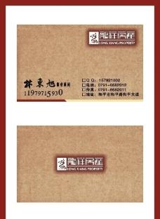 房地产名片设计图片