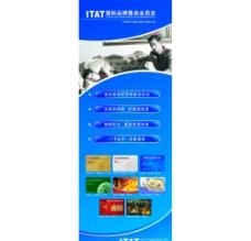 ITAT百货VIP会员图片