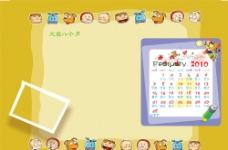 2010年宝宝日历模板2月图片