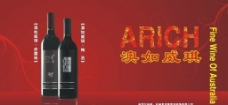 红酒彩页图片