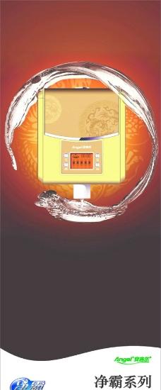 安吉尔饮水机易拉宝(底图为位图)图片