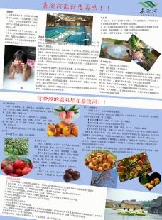 温泉海报图片