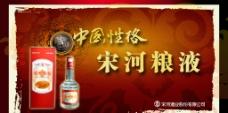 中国性格宋河粮液图片