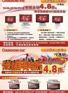 长虹宣传单页图片