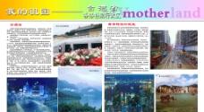 台湾省及香港特别行政区简介图片