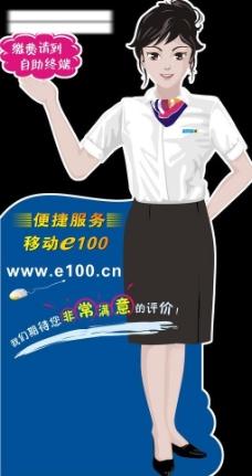 中国移动卡通形像图片