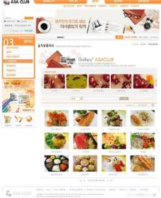 美食驴友社区网页模板5图片