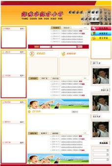学校网站模板图片