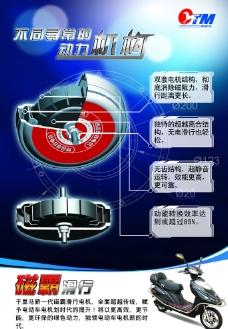 电机宣传海报图片