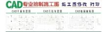 CAD专业绘制施工图图片