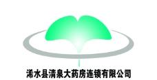 浠水县清泉大药房连锁有限公司logo图片
