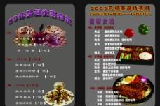 咖啡馆简洁菜单内页图片
