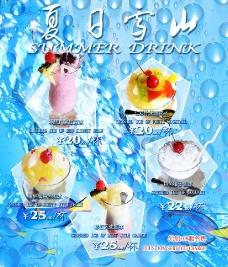 夏日雪山饮品推荐图片