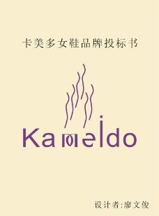卡美多女鞋品牌投标书图片