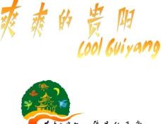 爽爽的贵阳logo图片
