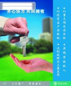 农业银行齐心协力共同拥有海报