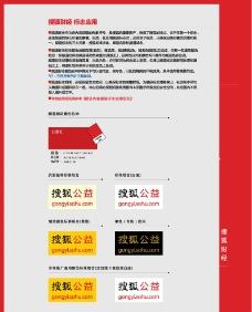 搜狐公益 LOGO图片