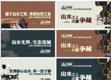石竹山水园听涛阁房产广告设计