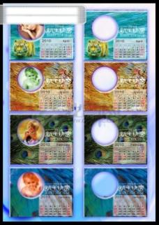 2010台历相册