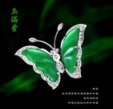 玉 玉器 和田玉 金六福 珠宝 优惠 打折 折扣 玉满堂图片
