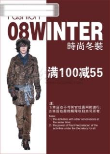 冬款服装海报