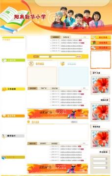 风格插画儿童网页 页面设计模版 ui设计
