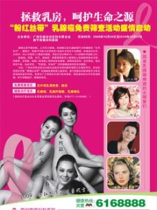 乳腺广告图片