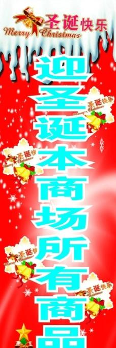 喜迎圣诞图片