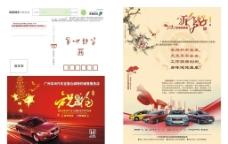 广本邮政春节信卡图片