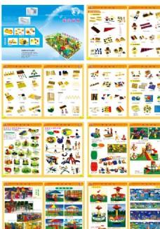 玩具厂画册