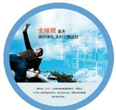 中国电信全球眼灯箱图片