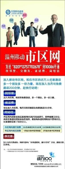 中国移动X展架图片