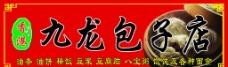 香港九龙包子店图片