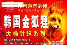 金狐狸门头广告图片
