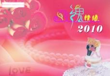 2010年台历 封面图片