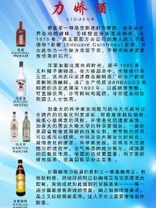 洋酒 西餐 酒水 白酒 红酒 张裕解百那 葡萄酒 果酒 经典酒水单 酒水单 奶茶 鸡尾酒图片