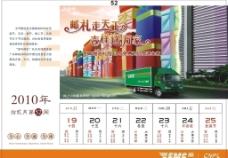 邮政EMS2010周历设计图片