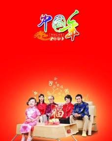 中国年图片