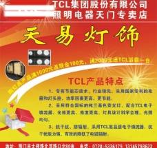 tcl照明图片