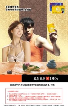 银行卡广告图片