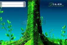 创意绿色主题